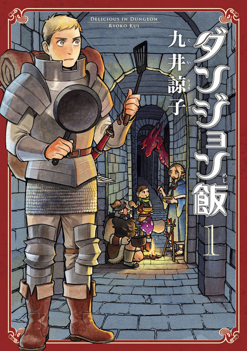 Delicious in Dungeon.jpg