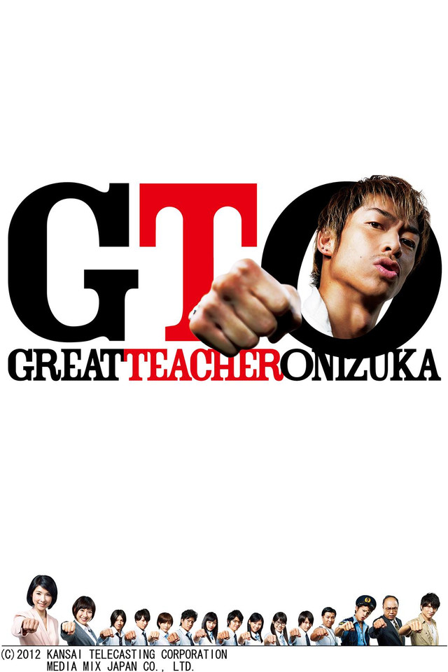 Great Teacher Onizuka.jpg