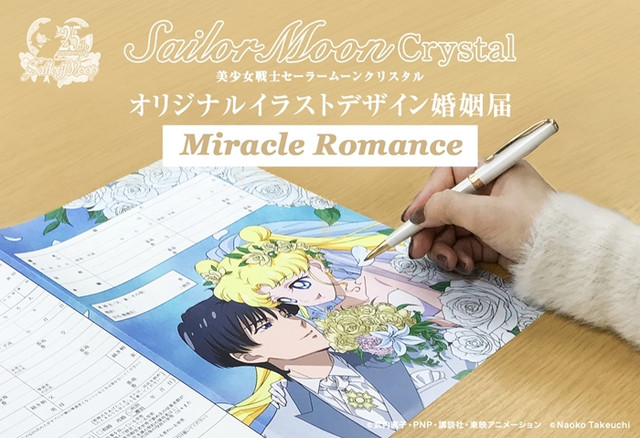 Sailor Moon Miracle Romance 2.jpg