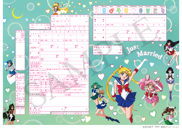 Sailor Moon Love Message.png