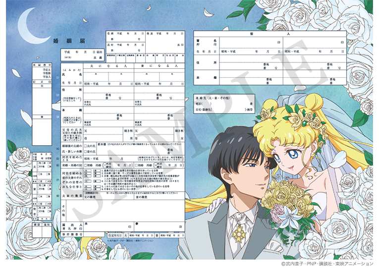 Sailor Moon Miracle Romance 3.png