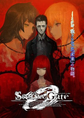 Steins;Gate 0 gra.jpg