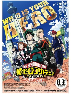 My Hero Academia Futari no Hero.jpg
