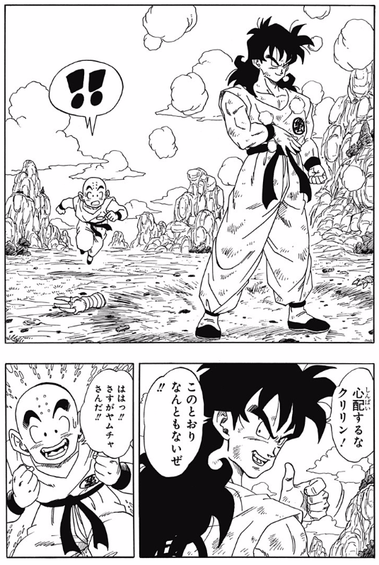 Dragon Ball Yamcha 2.png
