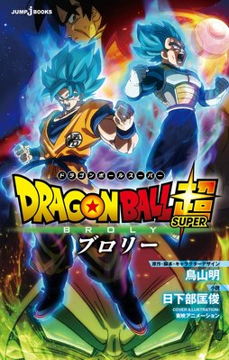Dragon Ball Broly light novel.jpg