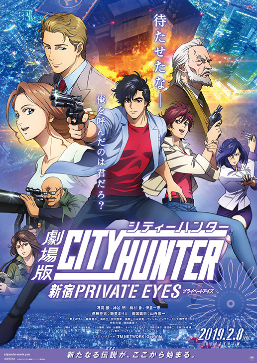 City Hunter Private Eyes.jpg