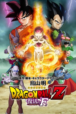 Dragon Ball Z Resurrection F.jpg