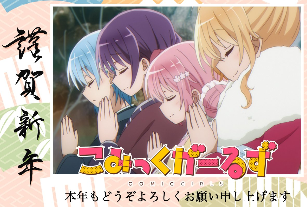 Comic Girls anime nowy rok.jpg