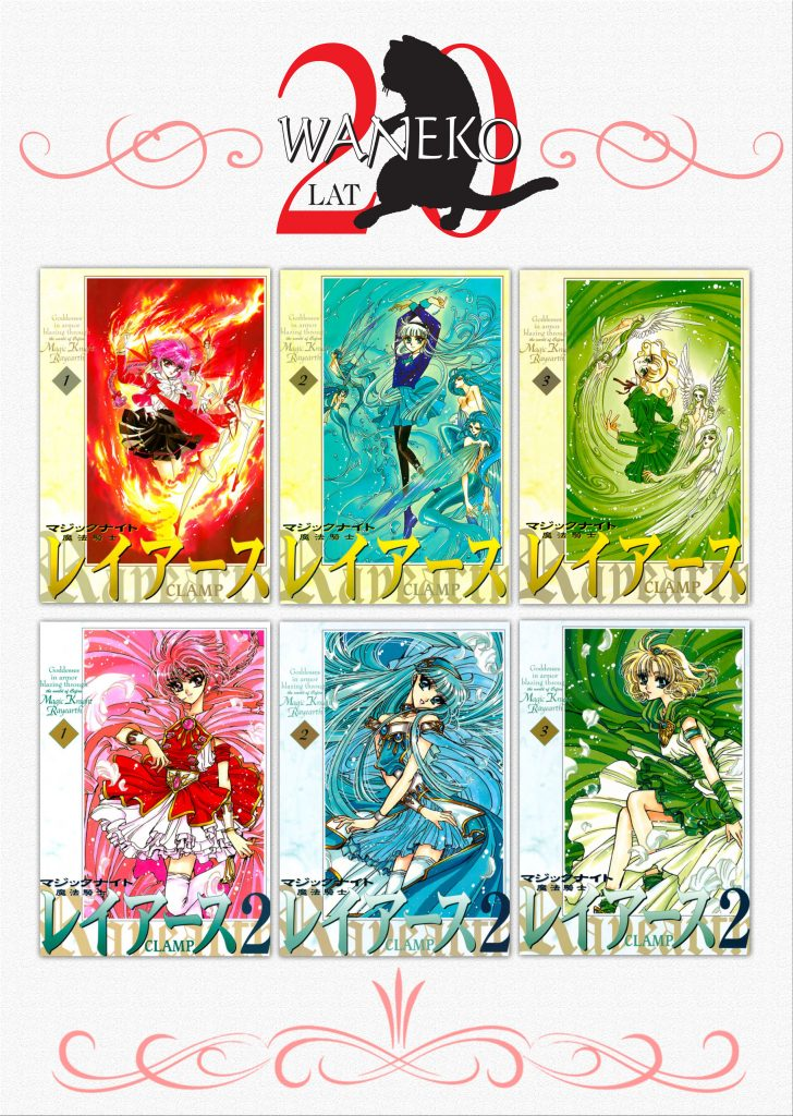 Magic Knight Rayearth manga.jpg
