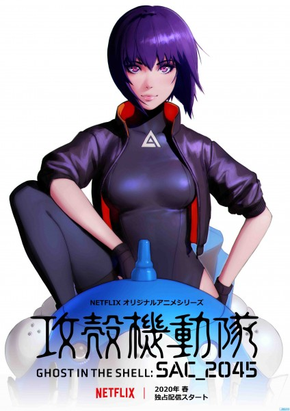 Ghost in The Shell SAC 2045.jpg